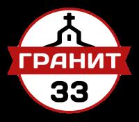 """Компания """"Гранит 33"""""""