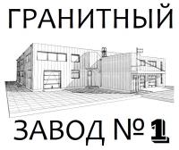 Гранитный завод №1
