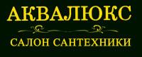 "Салон сантехники ""АКВАЛЮКС"""