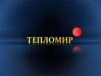"""Компания """"Тепломир"""""""