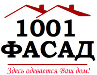 "Компания ""1001 Фасад"""