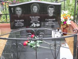 Памятник на троих