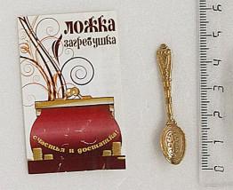 Sv99-00014 Ложка-загребушка округлая, в упаковке