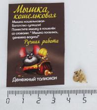 Sv99-00026 Мышь кошелечная (металл) с монеткой в лапках