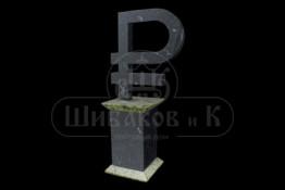 """Sv23-00059 Сувенир """"Рубль"""" из змеевика 100*65*220 мм"""