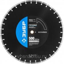 БЕТОН 500 мм, диск алмазный отрезной по бетону и камню, ЗУБР Профессионал