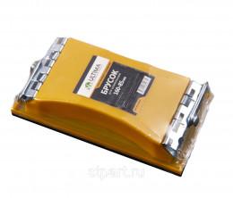 Брусок для шлифования Ultima 210 * 105 мм, пластиковый с зажимами, 118017