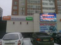 "Интернет-магазин ""Мастер Инструмент"""