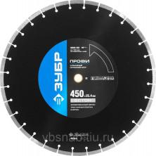 БЕТОН 450 мм, диск алмазный отрезной по бетону и камню, ЗУБР Профессионал