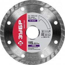 М-530 ТУРБО 115 мм, диск алмазный отрезной сегментированный по бетону, кирпичу, камню, ЗУБР
