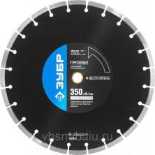 БЕТОН 350 мм, диск алмазный отрезной по бетону и камню, ЗУБР Профессионал