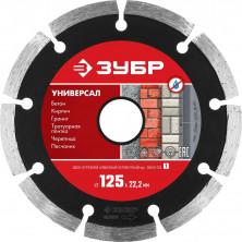 УНИВЕРСАЛ 125 мм, диск алмазный отрезной сегментный по бетону, кирпичу, камню, ЗУБР