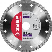 М-530 ТУРБО 150 мм, диск алмазный отрезной сегментированный по бетону, кирпичу, камню, ЗУБР