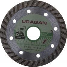 ТУРБО 110 мм, диск алмазный отрезной сегментированный по бетону, камню, кирпичу, URAGAN