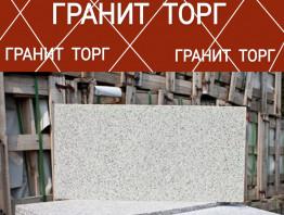 Плита гранитная полировка 600×300×20. Мансуровский гранит