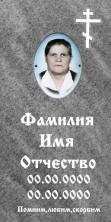 Памятник православный.