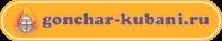 интернет-магазин «gonchar-kubani.ru»