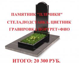 Комплект памятника «Плечики» с гравировкой по акции