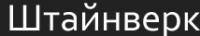"""""""Штайнверк"""" элитные отделочные материалы"""