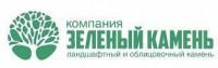 Компания «Зеленый камень»