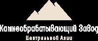 «Камнеобрабатывающий Завод Центральной Азии»