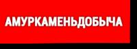 КОМПАНИЯ «АМУРКАМЕНЬДОБЫЧА»
