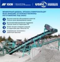 Уральский Завод Строительных Материалов