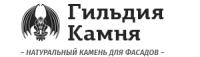 """Компания """"Гильдия Камня"""""""