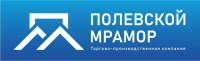 """Компания """"Полевской Мрамор"""""""