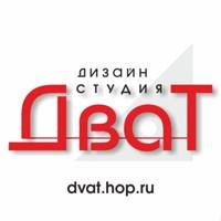 """Студия дизайна """"dvat-design.ru"""""""
