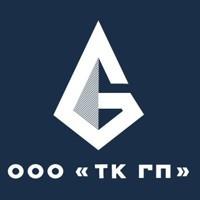 Группа компаний «ТК ГП»