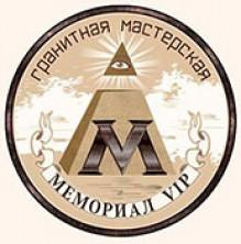 Установщики мемориальных комплексов.