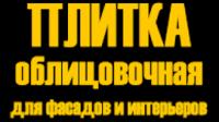 """Компания «Декоративная облицовочная плитка"""""""