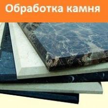 Услуги по обработке камня распиловка полировка мрамора и гранита