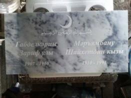 Табличка из мрамора, мемориальная