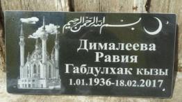 Табличка гранитная с Кул Шариф