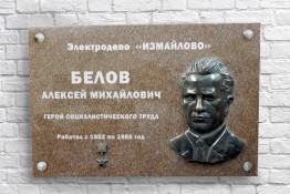 Барельеф мемориальный