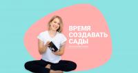 Ландшафтный дизайнер Ольга Собачкина