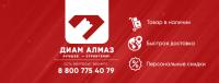 «Диам Алмаз» — компания