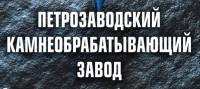 «Петрозаводский камнеобрабатывающий завод »