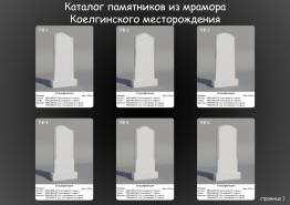 """Памятники фигурные из мрамора месторождения """"Коелга"""""""