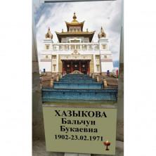 Памятник с полноцветным фото