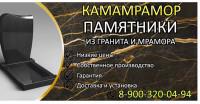 """Компания """"КамаМрамор"""""""