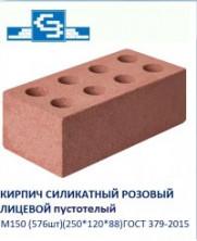 Кирпич лицевой розовый пустотелый (250*120*88)