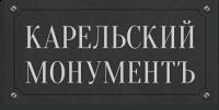 """Компания """"Карельский монумент"""""""