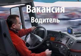 Требуются водители категории С Е.