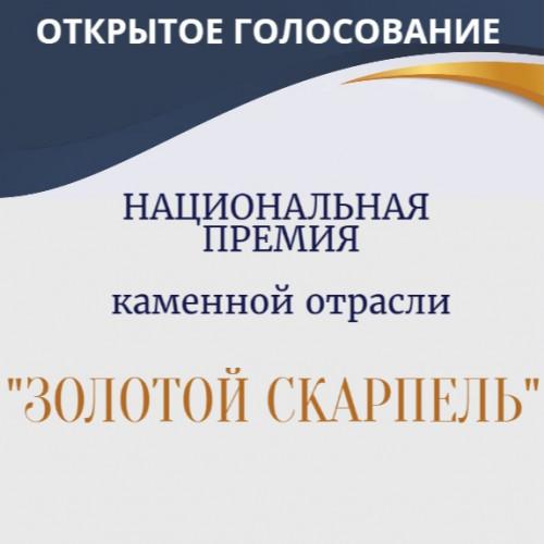 """Первая Национальная премия каменной отрасли """"Золотой Скарпель"""""""