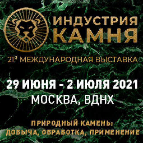 21-ая Международная выставка «ИНДУСТРИЯ КАМНЯ».
