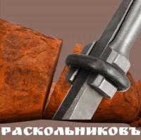"""Компания """"Расkольниковъ"""""""