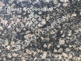 Плитка из Корнинского гранита